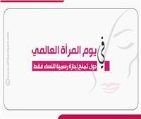 في يوم المرأة العالمي.. دول تمنح إجازة رسمية للنساء فقط