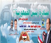 محمد ثروت يدعم مبادرة «حياة كريمة» بعيادات متنقلة