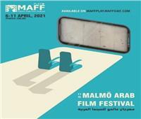 مالمو للسينما العربية يكشف عن البوسترالرسمي للدورة الحادية عشرة