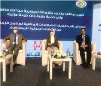 وزيرة الصحة: حلم الزمالة المصرية تحقق في «غمضة عين» رغم كورونا
