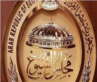 فوز عبد الله الأعصر برئاسة اللجنة التشريعية بمجلس الشيوخ