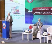 وزيرة الصحة: الزمالة المصرية تتيح الدراسات العليا لـ100% من الأطباء