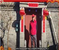 فيديو | كيف يحتفل الأجانب بعيد الربيع الصيني؟