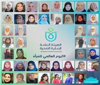 الرعاية الصحية توجه رسالة شكر للكوادر النسائية في اليوم العالمي للمرأة