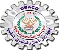 غدا.. جمعية رجال الأعمال تعقد ندوة لاستعراض قانون المشروعات الصغيرة والمتوسطة