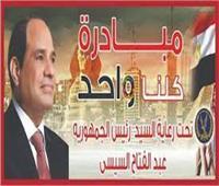 «كلنا واحد» تواصل البيع بأسعار مخفضة للمواطنين بالقاهرة والمحافظات