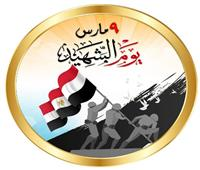 «تعليم القاهرة» تحتفل بيوم الشهيد «أونلاين»