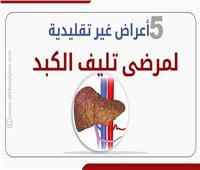 5 أعراض غير تقليدية لمرضى تليف الكبد  إنفوجراف