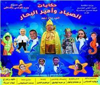 «حكايات الصياد وأمير البحار» على مسرح بيرم التونسي