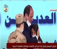 يوم الشهيد|الرئيس يحتضن ابنة شهيد أثناء انهيارها بالبكاء | فيديو