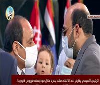 «السيسي» يقبل رأس الطبيب المضحي ببصره في مواجهة كورونا.. فيديو