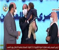 يوم الشهيد| السيسي يداعب ابن الطبيب الذي فقد بصره بسبب كورونا.. فيديو