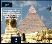 وسائل إعلام دولية.. مصر ضمن أهم عشرين مقصدا سياحياً على مستوى العالم