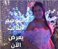 رانيا يوسف: انتظروني في «الآنسة فرح 3» اليوم