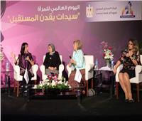 «منتدى الخمسين» يناقش سبل تعميم الميثاق الأخلاقي لعمل المرأة في مجتمعات الأعمال