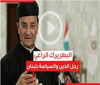البطريرك بشارة الراعي.. رجل الدين والسياسة بلبنان| فيديوجراف