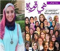 مكتبة مصر العامة تناقش «هي قوية».. احتفالًا باليوم العالمي للمرأة