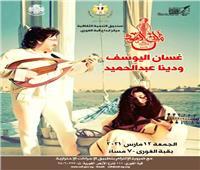 حوار عود بين «غسان ودينا» بقبة الغوري.. الجمعة