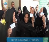 فيديو| 3.7 ملايين مستفيد من الدعم النقدي لمبادرة تكافل وكرامة