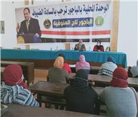 «حياة كريمة.. وتطوير الريف المصري» في ندوة بالباجور منوفية  صور