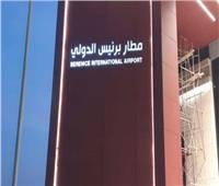 الجريدة الرسمية تنشر قرار تخفيض الرسوم لشركات الطيران بمطار برنيس