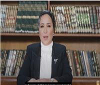 قرينة الرئيس: مصر حققت تقدمًا ملحوظا نحو تحقيق المساواة بين الجنسين  فيديو
