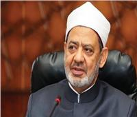 رسائل الإمام الطيب خلال المؤتمر الـ31 للمجلس الأعلى للشؤون الإسلامية