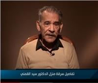 سيد القمني يكشف تفاصيل سرقة منزله: كله راح وخسرت شقى عمري