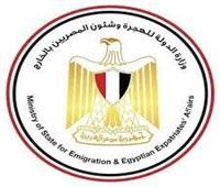 الهجرة: الشباب المصري بالخارج هم سفراؤناللتعريف بقضايا وطنهم