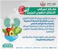 «الصحة» تقدم نصائح لمرضى الاعتلال الكلوي المزمن