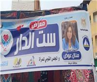 افتتاح منفذ بيع منتجات مبادرة «ست الدار» ومشروع مدن آمنة بدمياط