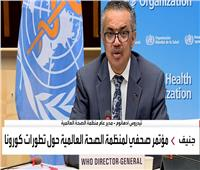 الصحة العالمية: سلامة لقاح استرازينيكا المضاد لـ«كورونا»  فيديو