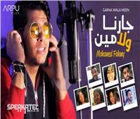 ظهور خاص لأبطال «SNL» بالعربي في كليب «جارنا ولا مين» لمحمد فهمي