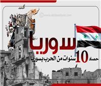إنفوجراف| سوريا.. حصاد 10 سنوات من الدماء