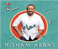 إسمع | هشام عباس يعود للرومانسية في «معاه»