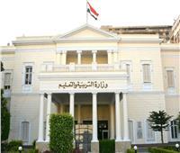 «التعليم»: إعلان نتيجة الصفين الأول والثاني الثانوي العام 18 مارس  خاص