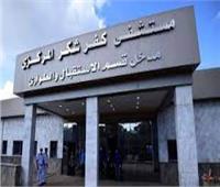 إحالة 43 طبيبًا للتحقيق بمستشفى كفر شكر المركزي بالقليوبية