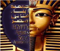 «فناني مصر» تتضامن ضد الإعتداءات على حقوق العندليب