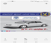 «الداخلية»: تطبيق القانون على مخالفي قرار تركيب «الملصق الإلكتروني»