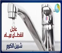 غدا.. قطع المياه عن مدينة شبين الكوم بالمنوفية