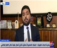 بالفيديو.. محلل: المصرفي المصري من أقوى القطاعات في المنطقة