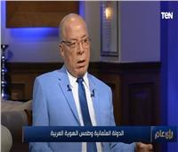 «النمنم»: الاحتلال العثماني أسوأ احتلال في تاريخ مصر