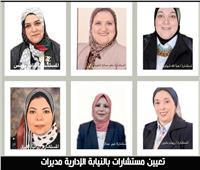 «القومي للمرأة» يهنىء المستشارات الجدد في النيابة الإدارية