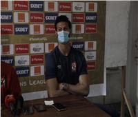 الشناوي: قادرون على العودة للقاهرة بنقاط مباراة فيتا كلوب