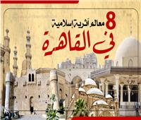 8 معالم آثرية إسلامية في القاهرة| إنفوجراف