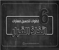إنفوجراف   6 نصائح لتحسين مهارات «اتخاذ القرار»
