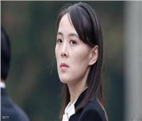 في أول تواصل بين إدارة بايدن وكوريا الشمالية.. شقيقة الزعيم الكوري تحذر أمريكا