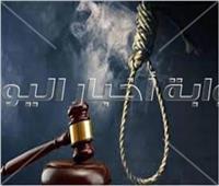 الإعدام لسائق والسجن 10 سنوات لوالده لقتل جارهما بسبب خلافات بمنيا القمح