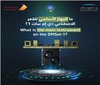 الإمارات: إطلاق أول قمر اصطناعي نانومتري لتعزيز منظومة الرصد البيئي