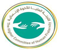 «العليا للأخوة الإنسانية» تبحث مع الأمم المتحدة التحديات التي يواجهها اللاجئون